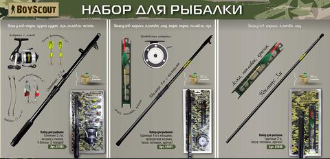Набор для рыбалки (Спиннинг 2,7 м, б/и катушка с леской, 4 блесны, 2 поводка)