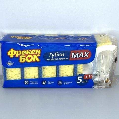 Губки Фрекен Бок MAX потрійний ефект (5 + 1 шт.)