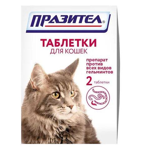 Празител для кошек 2 таб.