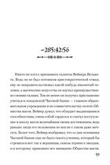 Судьба/Истоки. Том 1