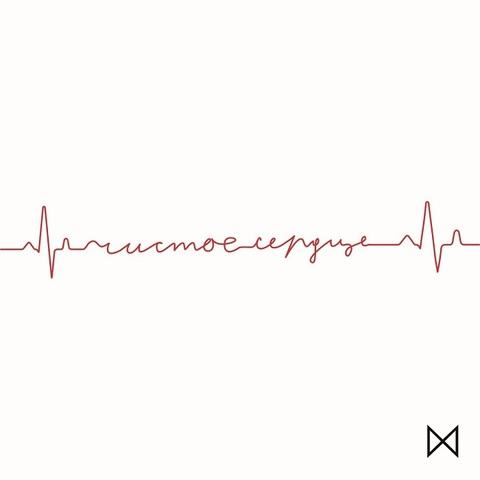 МХ – Чистое Сердце (Миссия: Антициклон) (Digital) (2021)