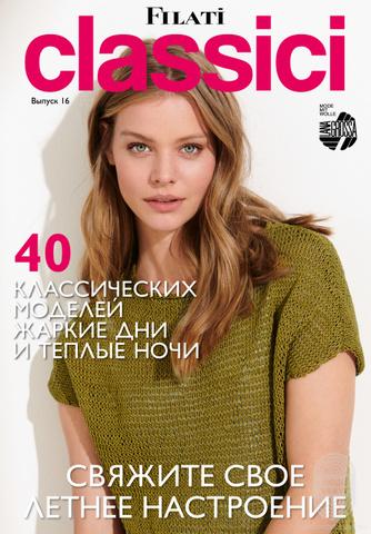 Журнал CLASSICI #16