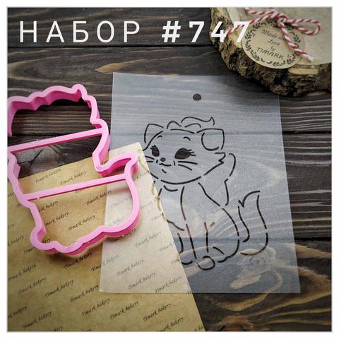 Набор №747 - Кошечка