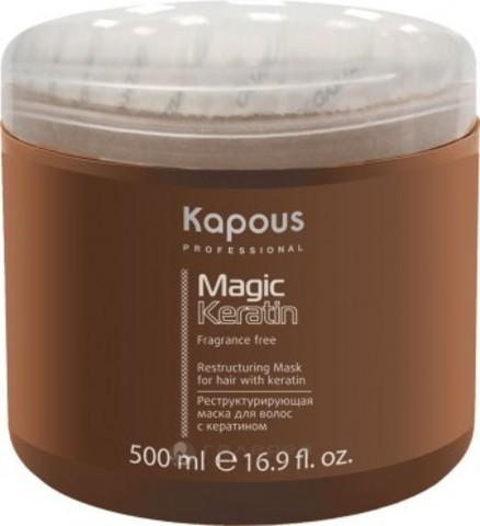 Kapous, Реструктурирующая маска с кератином, 500 мл