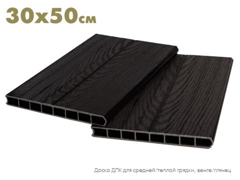 Доска из ДПК для высокой грядки 30х50 см, темное дерево/венге/глянец