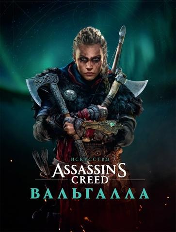 Искусство Assassin's Creed — Вальгалла