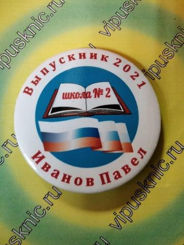 Значок «Выпускник 2022» индивидуальный (Книга и флаг)