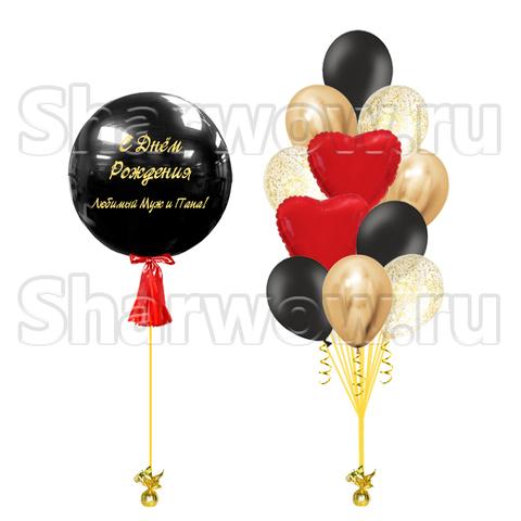 Комплект воздушных шаров с гелием мужчине С днем Рождения, Любимый муж и папа