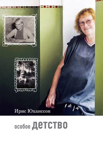 Юханссон И. Особое детство. Автобиография женщины с аутизмом