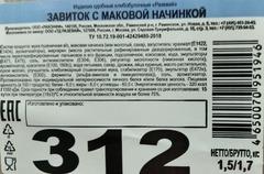 Завиток с маковой начинкой Разевай - купить с доставкой по Москве и области