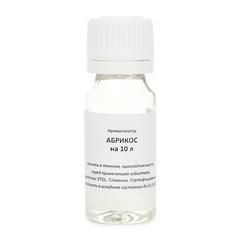 Вкусоароматическая добавка Абрикос, 10 мл на 10 л