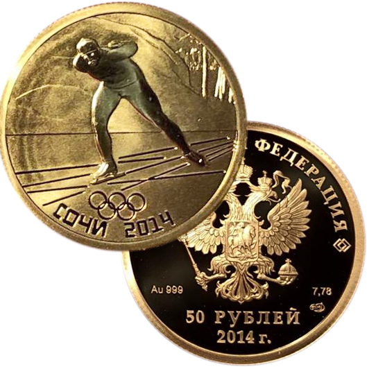50 рублей. Конькобежный спорт. XXII Зимняя Олимпиада в Сочи. 2014 год