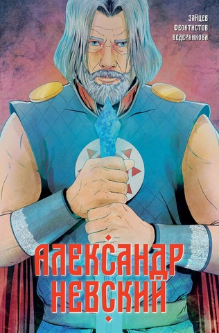 Александр Невский. Выпуск первый