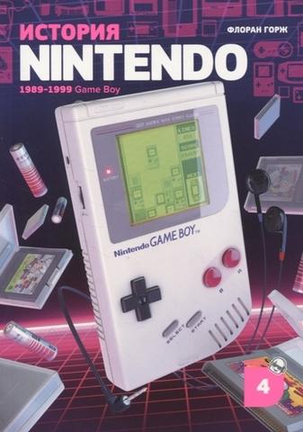 История Nintendo. Книга 4: Game Boy. 1989-1999