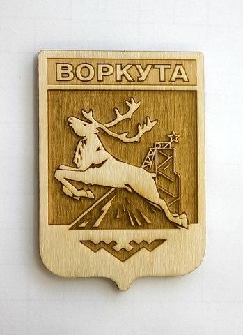 Магнит ДекорКоми на холодильник из дерева Герб Воркуты