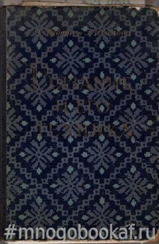 Вязание и его техника