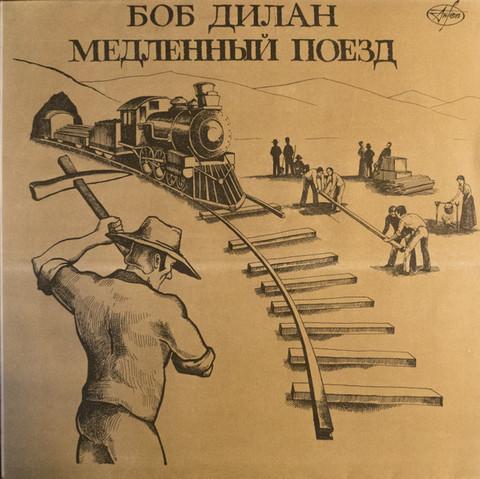 Виниловая пластинка. Bob Dylan