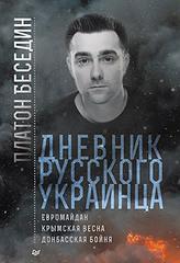 Дневник русского украинца: Евромайдан, крымская весна, донбасская бойня