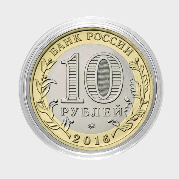 Рустам. Гравированная монета 10 рублей