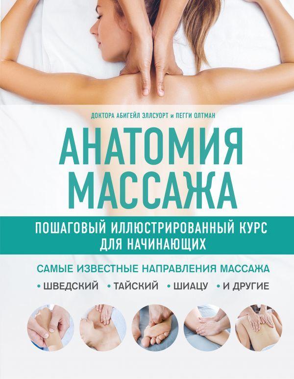 Каталог Анатомия массажа. Пошаговый иллюстрированный курс для начинающих 604.jpg