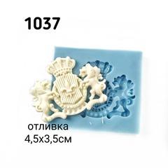 1037 Молд силиконовый. Геральдика (герб со львами маленький)