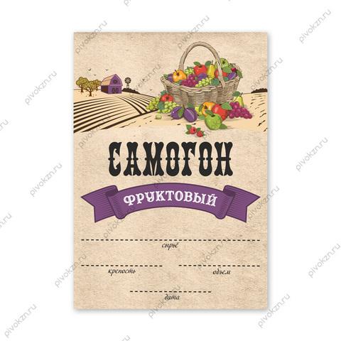 Этикетки «Самогон фруктовый», 50 шт