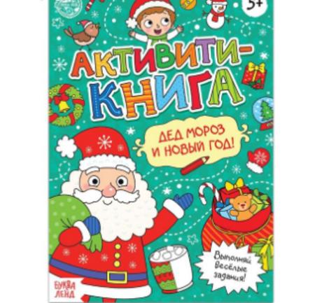 071-4373 Активити- книга «Дед Мороз и Новый год!», 16 стр.