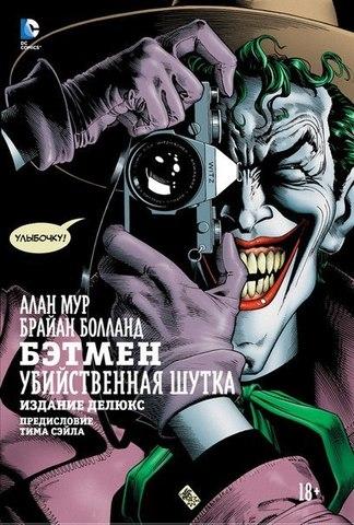 Бэтмен. Убийственная шутка (Б/У)