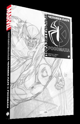 Поразительные Человек-Паук и Росомаха. Эксклюзивное издание для Комиксшопов