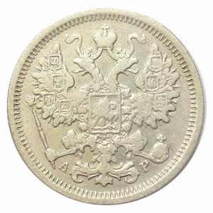 15 копеек Николай II. СПБ-АР. 1905 год. VF-XF