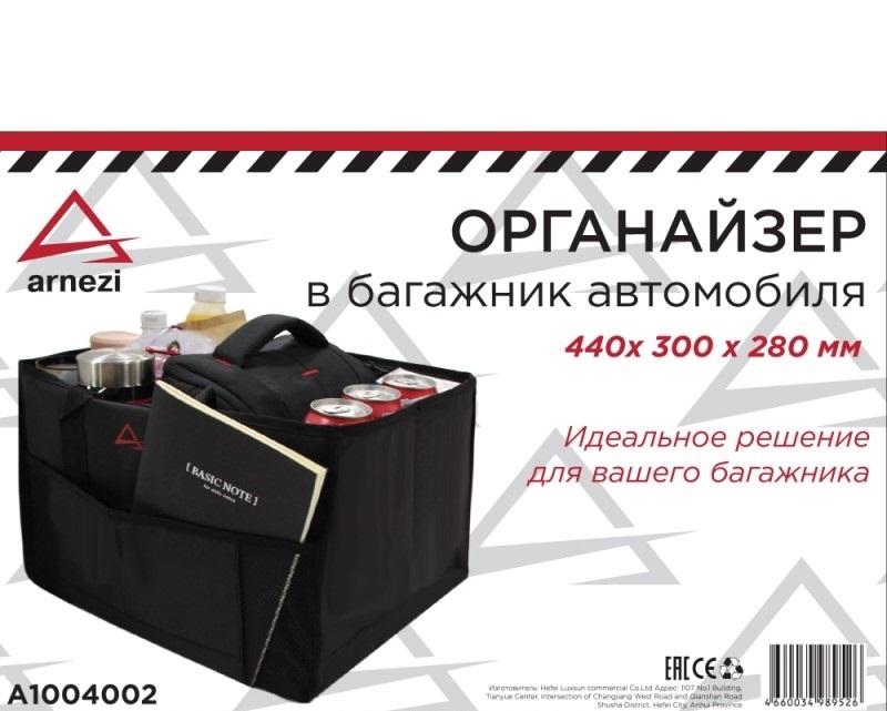Органайзер в багажник автомобиля 440х300х280 мм ARNEZI