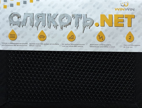 Коврик влаговпитывающий многоразовый салона СЛЯКОТЬ.NET WinWin 40х50 см