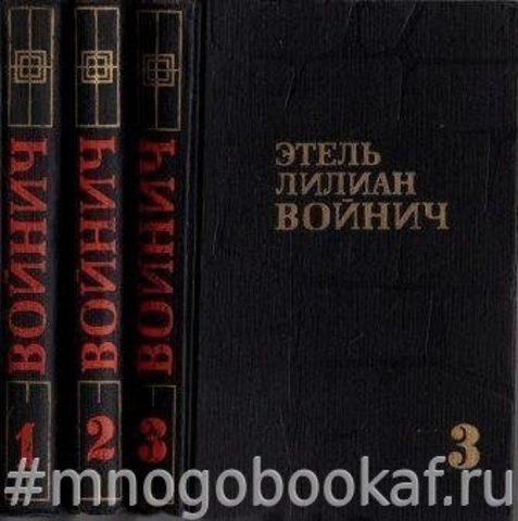 Войнич. Собрание сочинений в трех томах