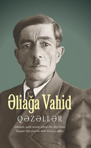 Qəzəllər (Əliağa Vahid)