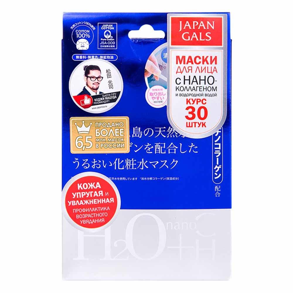 Маски для лица Водородная вода+Нано-коллаген 30 шт