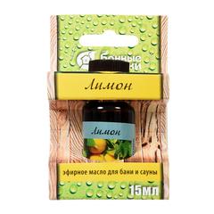 Эфирное масло «Лимон» 15 мл