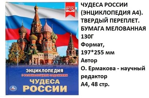 Книга Энциклопедия Чудеса России 03019-5 (Умка)