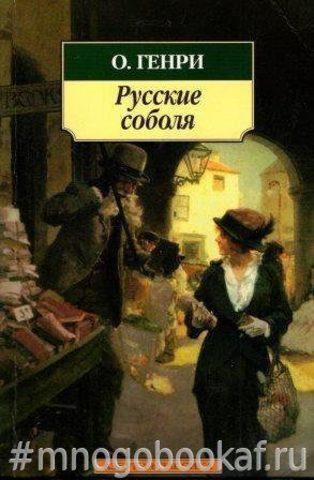 Русские соболя
