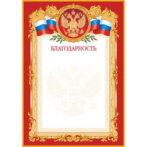 Благодарность А4 210 г/кв.м 10 штук в упаковке (красная рамка с гербом, 1384-09)