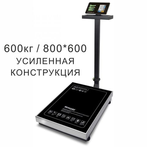 Весы торговые напольные Mertech M-ER 333ACLP-600.200 TRADER, 600кг, 200гр, 800*600, с поверкой, увеличенная платформа, складная стойка