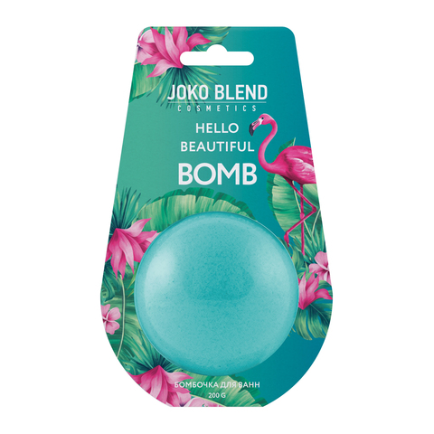 Бомбочка для ванн Hello beautiful Joko Blend 200 г (1)
