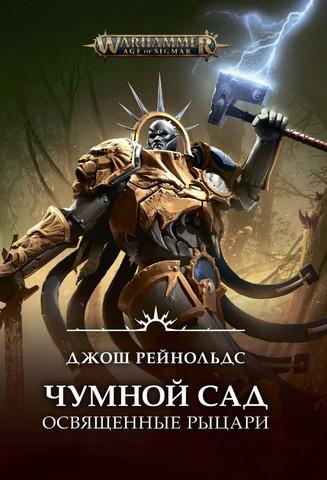 Освященные Рыцари: Чумной сад / Джош Рейнольдс / Warhammer Fantasy