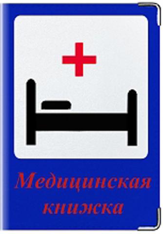"""Обложка для медицинской книжки """"Медицинская книжка"""" (2)"""