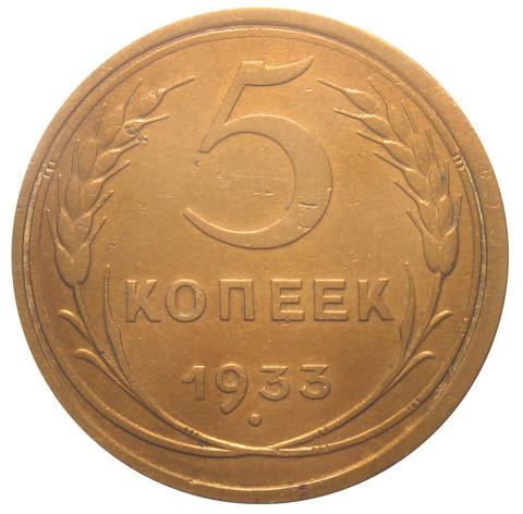 5 копеек 1933 года. VF-XF №1