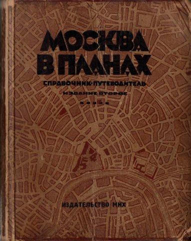 Москва в планах