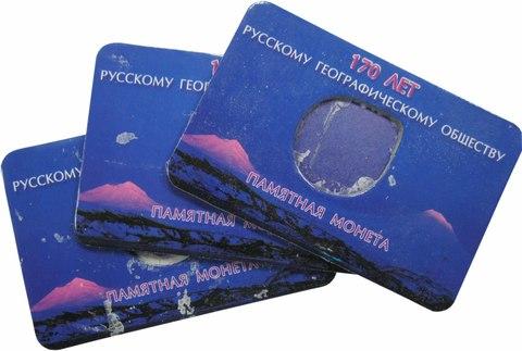Буклет для монеты 5 рублей РГО (синий). Уценка