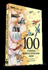 Мир фантастики. Спецвыпуск №1. 100 главных фантастических книг. Что почитать из фантастики