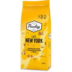 Кофе молотый Paulig Cafe New York 200 г (вакуумная упаковка)