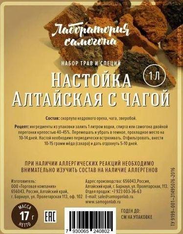 """Набор для настаивания """"Алтайская с чагой"""" на 1 литр напитка"""