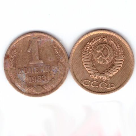 1 копейка 1983 год G